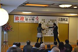女流棋士の名人位戦「湯原対局」開催